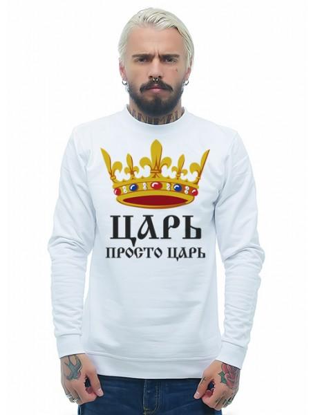 Царь, просто царь