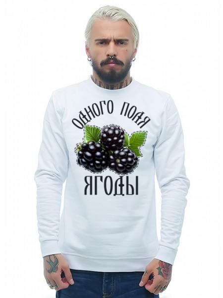 Одного поля ягоды