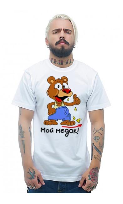 Мужская футболка Мой медок!