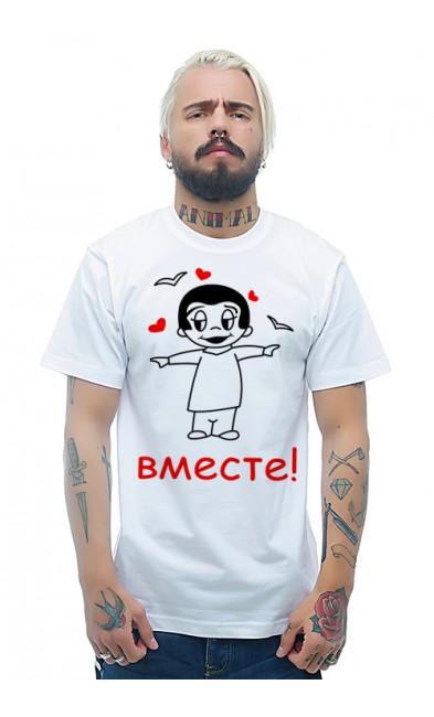 Мужская футболка Мы вместе!