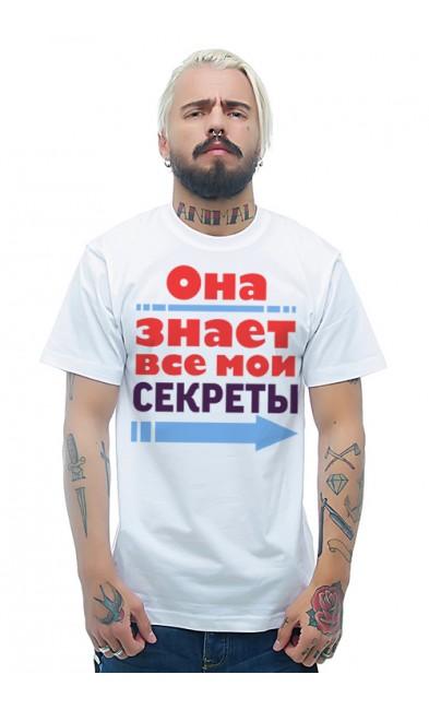 Мужская футболка Она знает все мои секреты