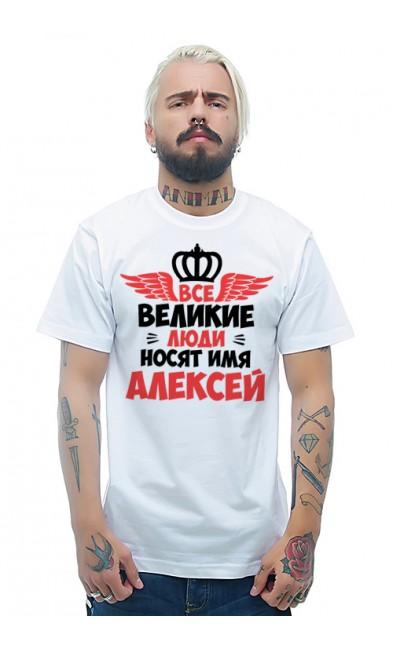 Мужская футболка Все великие люди носят имя Алексей