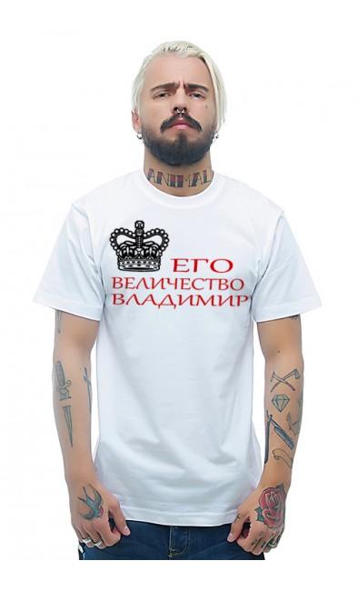 Мужская футболка Его величество Владимир