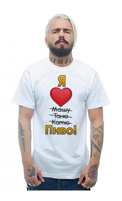 Мужская футболка Я люблю пиво