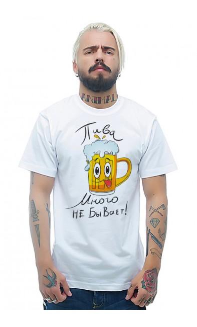 Мужская футболка Пива много не бывает!
