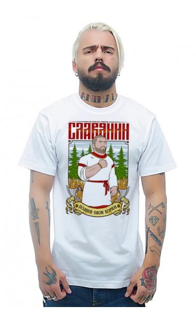 Мужская футболка Славянин помни свои корни