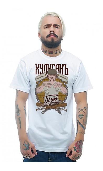 Мужская футболка Хулиганъ Быть, а не казаться