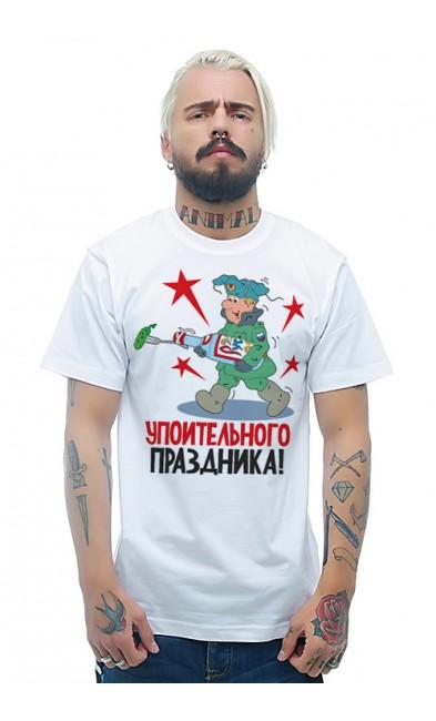 Мужская футболка Упоительного праздника!