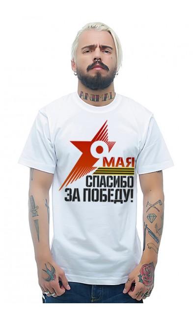 Мужская футболка Спасибо за победу!