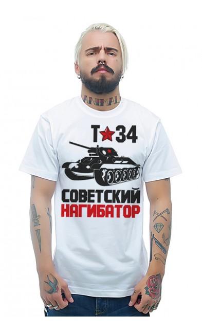 Мужская футболка Т-34 Советский нагибатор
