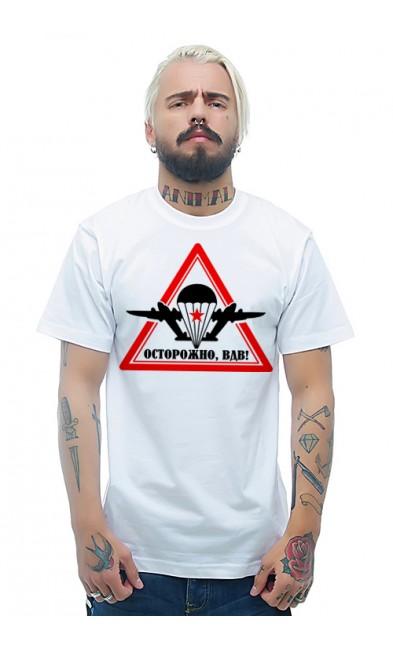 Мужская футболка Осторожно, ВДВ!