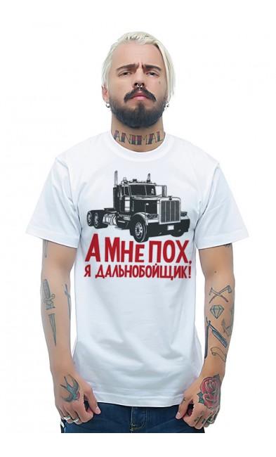 Мужская футболка А мне пох, я дальнобойщик!