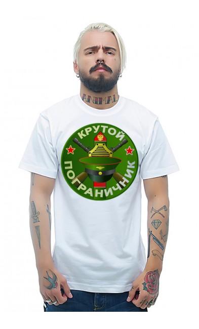 Мужская футболка Крутой пограничник