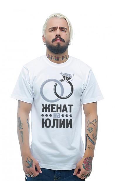 Мужская футболка Женат на Юлии