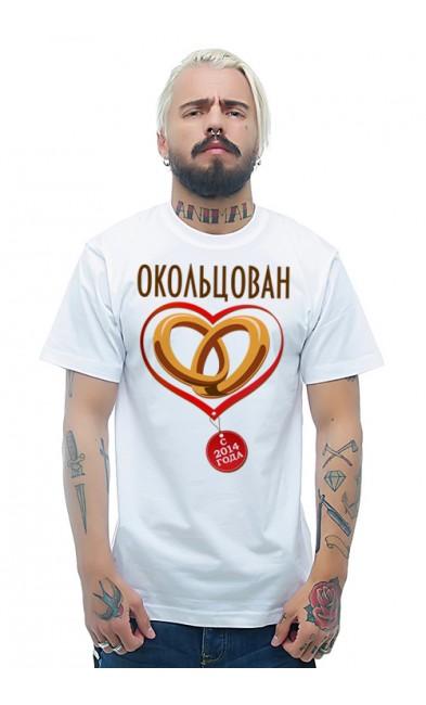 Мужская футболка Окольцован с 2014 года