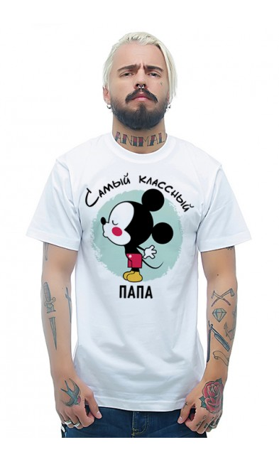 Мужская футболка Самый классный папа