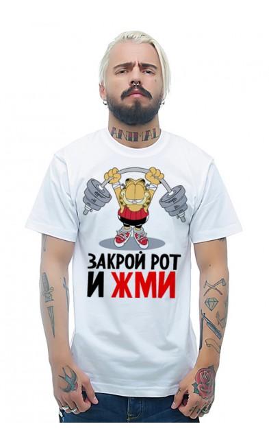 Мужская футболка Закрой рот и жми