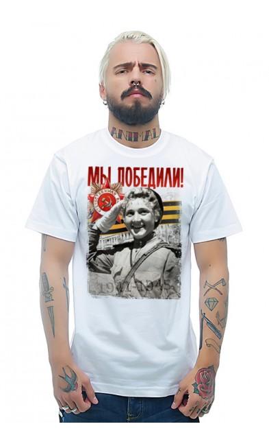 Мужская футболка Мы победили!