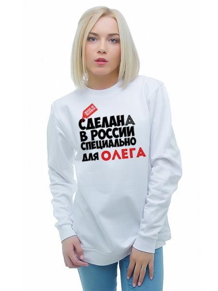 Сделана в России специально для Олега