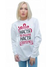 Настя не подарок Настя сюрприз