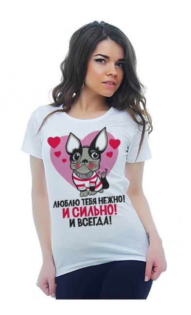 Женская футболка Люблю тебя нежно! И сильно! И всегда!