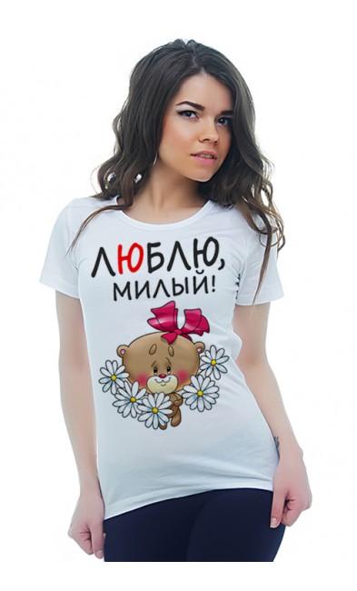 Женская футболка Люблю, милый!
