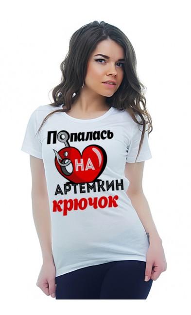 Женская футболка Попалась на Артемкин крючок