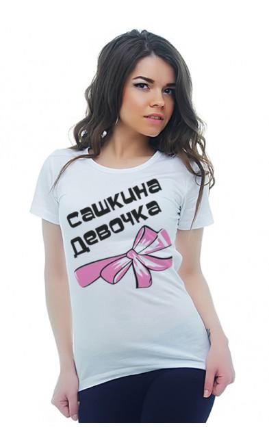 Женская футболка Сашкина девочка