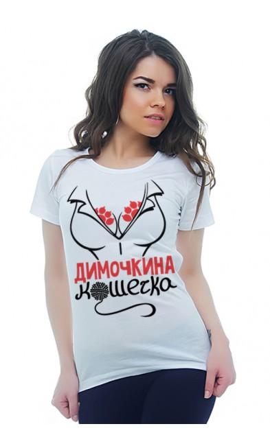 Женская футболка Димочкина кошечка