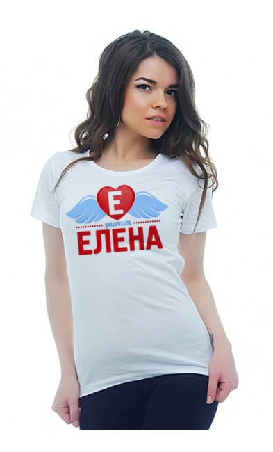 Женская футболка Е значит Елена