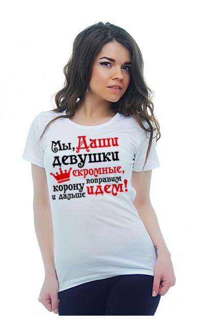Женская футболка Мы, Даши, девушки скромные, поправим корону и дальше идём!