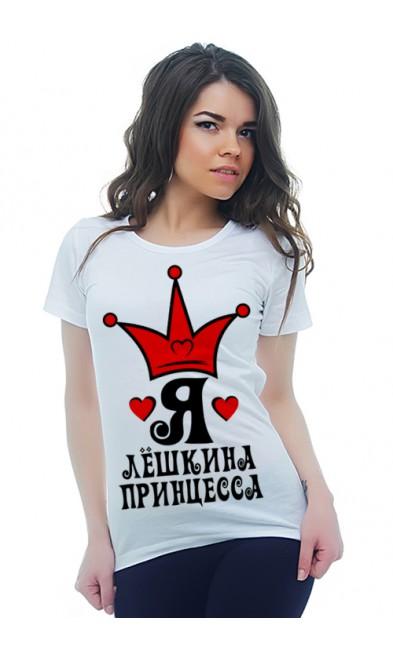 Женская футболка Я Лёшкина принцесса