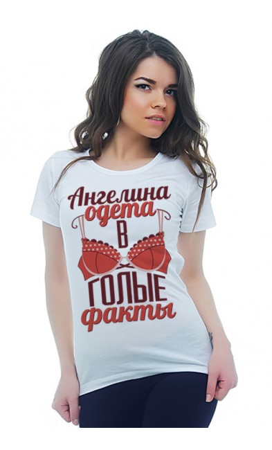 Женская футболка Ангелина одета в голые факты