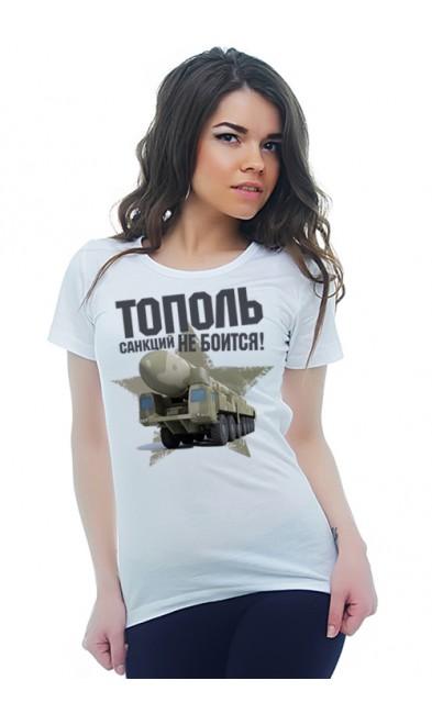 Женская футболка Тополь санкций не боится!