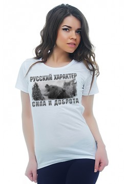 Русский характер Сила и Доброта