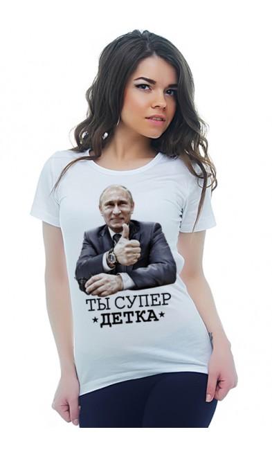 Женская футболка Ты супер детка