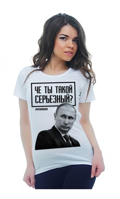 Женская футболка Че ты такой серьезный?