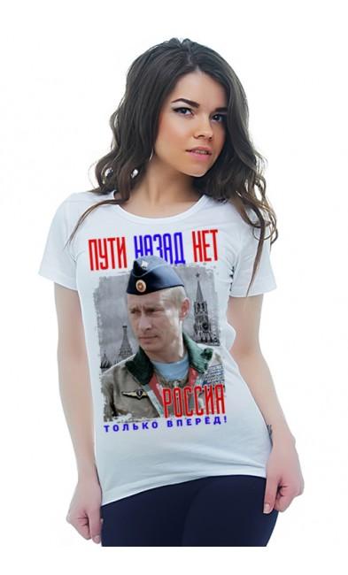 Женская футболка Пути назад нет. Россия только вперед!