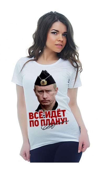 Женская футболка Всё идёт по плану!