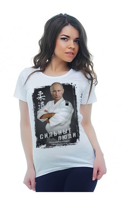 Женская футболка Сильные люди поддерживают президента