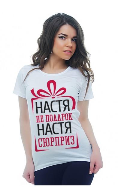 Женская футболка Настя не подарок Настя сюрприз