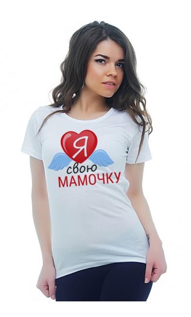 Женская футболка Я люблю свою мамочку