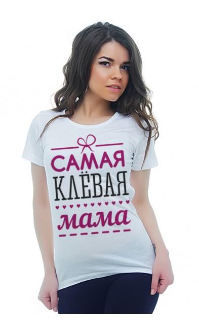 Женская футболка Самая клёвая мама