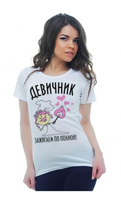 Женская футболка Девичник Зажигаем по полной!