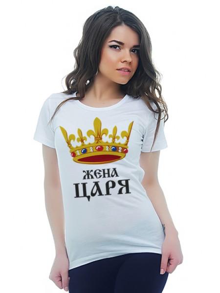 Жена царя