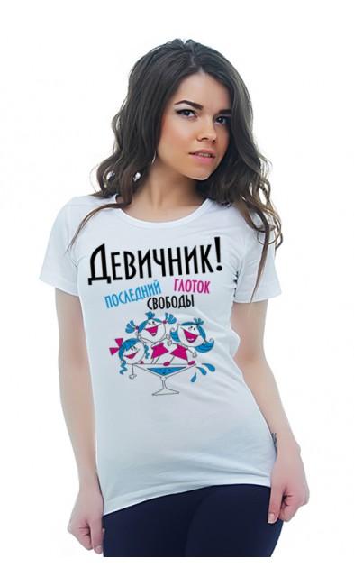 Женская футболка Девичник! Последний глоток свободы