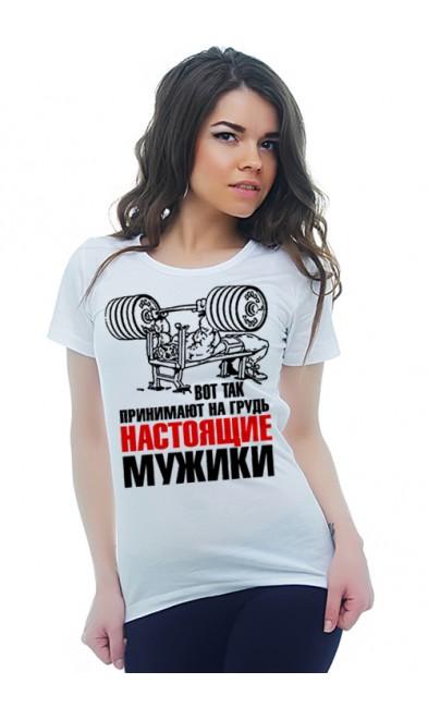 Женская футболка Вот так принимают на грудь настоящие мужики