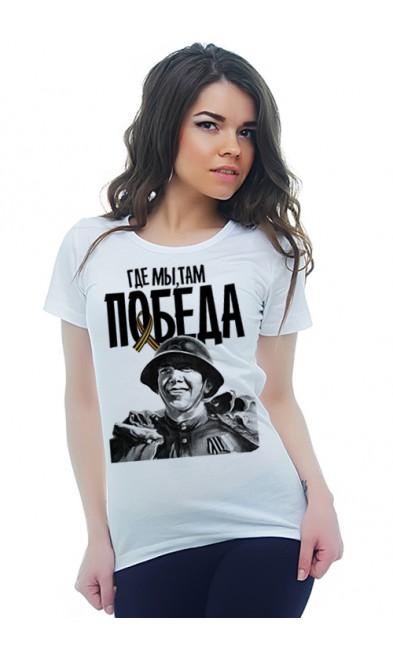 Женская футболка Где мы, там победа