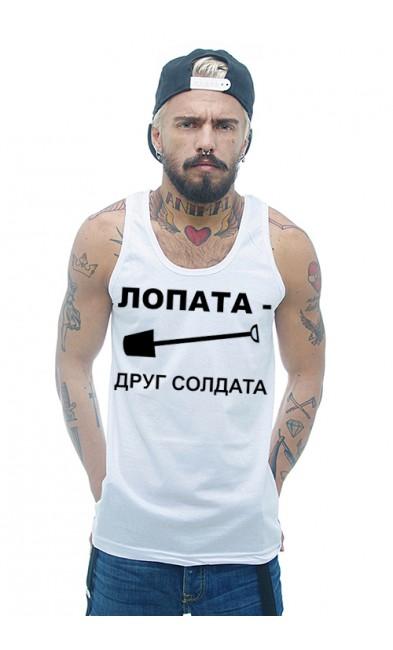 МУЖСКИЕ Лопата - друг солдата