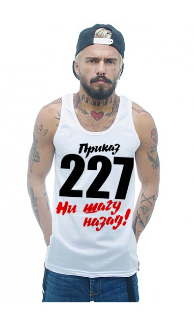МУЖСКИЕ 227 Ни шагу назад!